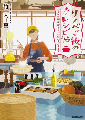 書影:リノベご飯のレシピ帖 シャケの焼漬からこねつけバーガーまで