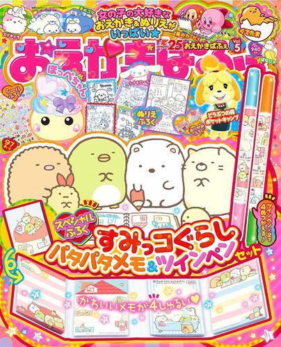 電撃PlayStation    2018年5/3号 増刊 おえかきぱふぇ Vol.5