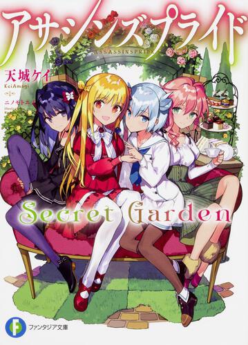 書影:アサシンズプライドSecret Garden
