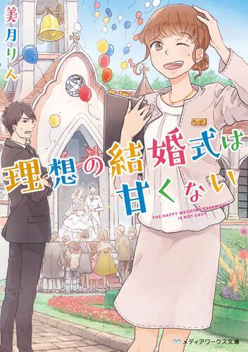表紙:理想の結婚式は甘くない