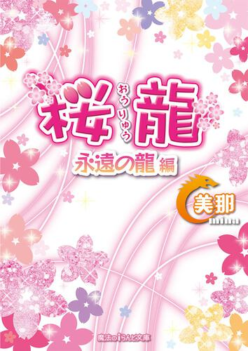 桜龍永遠の龍 編