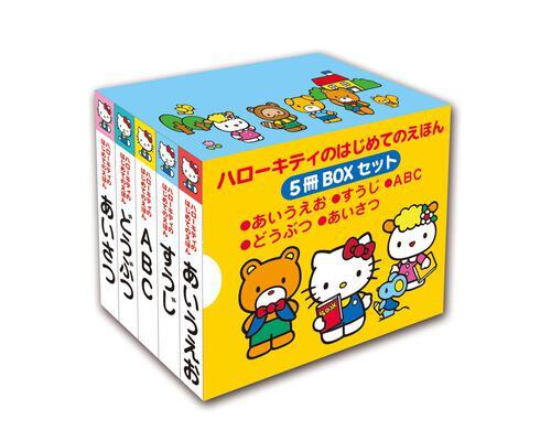 書影:ハローキティのはじめてのえほん 5冊BOXセット あいうえお・すうじ・ABC・どうぶつ・あいさつ
