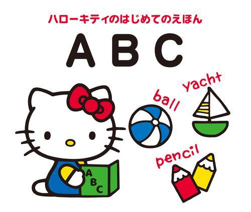 表紙:ハローキティのはじめてのえほん ABC