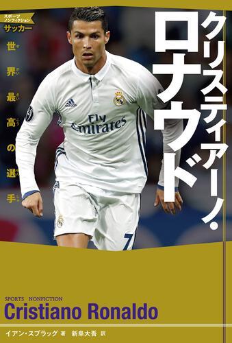 クリスティアーノ・ロナウド世界最高の選手