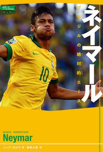 ネイマールブラジルの絶対的エース