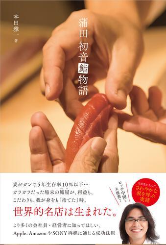 蒲田 初音鮨物語