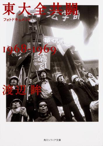 書影:フォトドキュメント東大全共闘1968‐1969