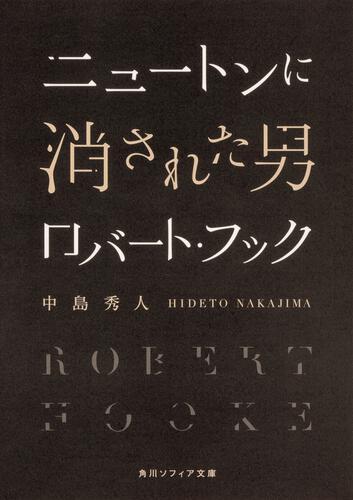 書影:ニュートンに消された男 ロバート・フック