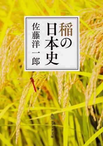 書影:稲の日本史