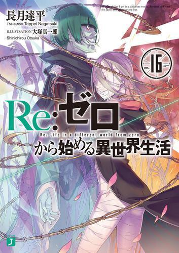 表紙:Re:ゼロから始める異世界生活16