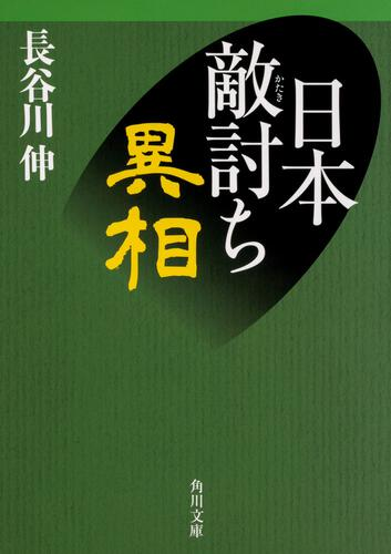 書影:日本敵討ち異相