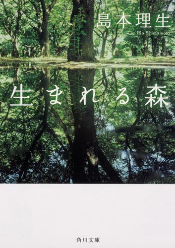 書影:生まれる森