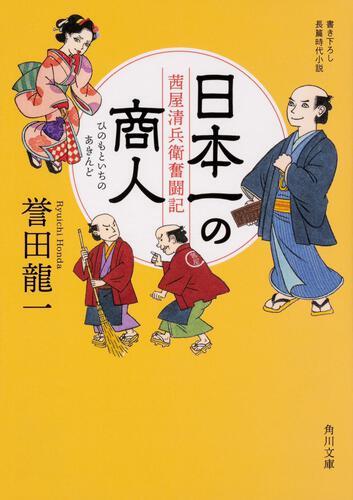 書影:日本一の商人 茜屋清兵衛奮闘記