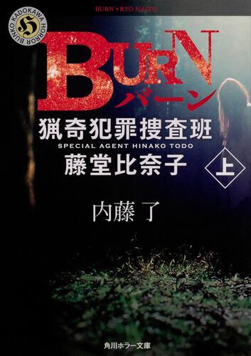 書影:BURN 上 猟奇犯罪捜査班・藤堂比奈子