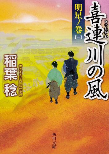 書影:喜連川の風 明星ノ巻(一)