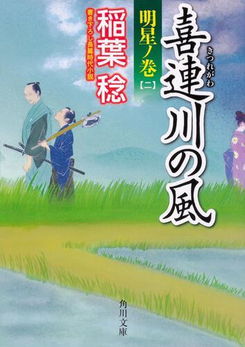 書影:喜連川の風 明星ノ巻(二)