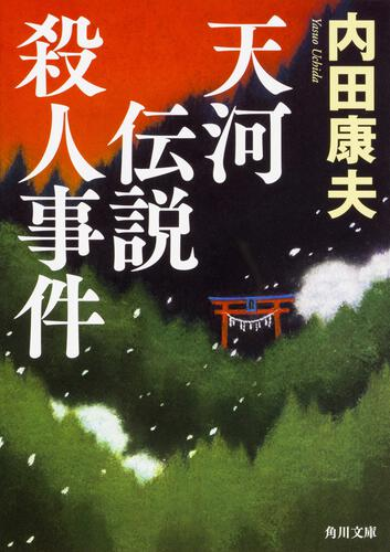 書影:天河伝説殺人事件