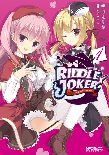 表紙:RIDDLE JOKER 1