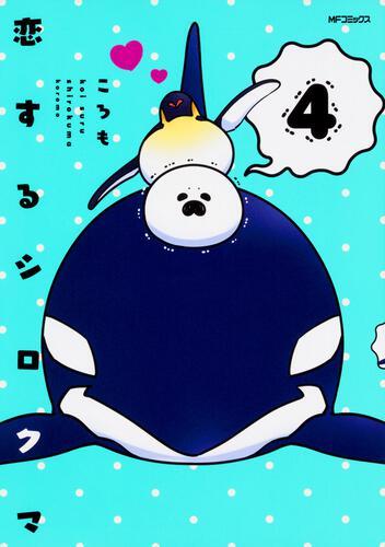 書影:恋するシロクマ (4)