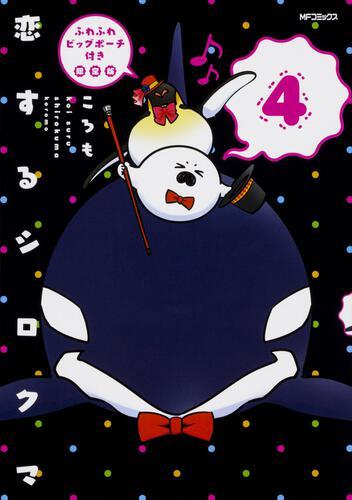書影:恋するシロクマ (4) ふわふわビッグポーチ付き限定版