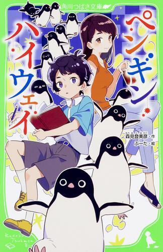表紙:ペンギン・ハイウェイ