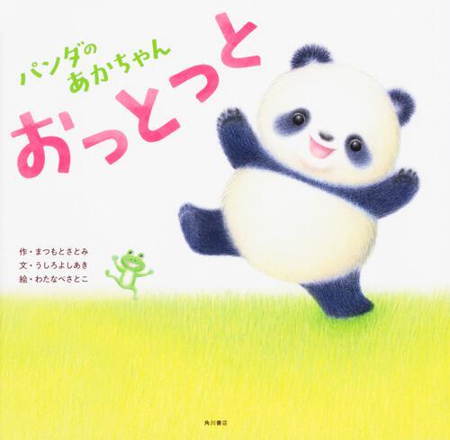 書影:パンダのあかちゃん おっとっと