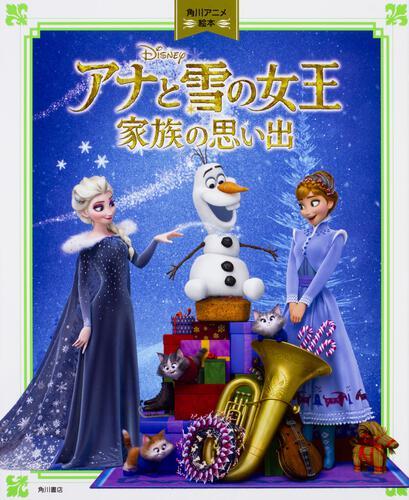 表紙:角川アニメ絵本 アナと雪の女王/家族の思い出