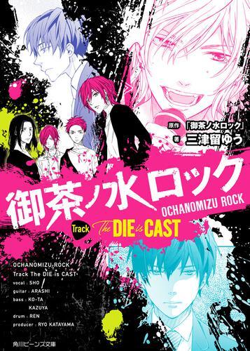 御茶ノ水ロック Track The DIE is CAST 表紙