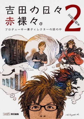 書影:吉田の日々赤裸々。2 プロデューサー兼ディレクターの頭の中