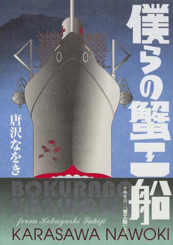 表紙:僕らの蟹工船 小林多喜二『蟹工船』より