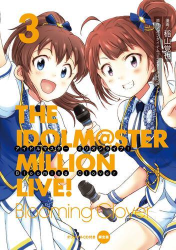 アイドルマスター ミリオンライブ! Blooming Clover 3 オリジナルCD付き限定版
