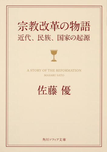 書影:宗教改革の物語 近代、民族、国家の起源
