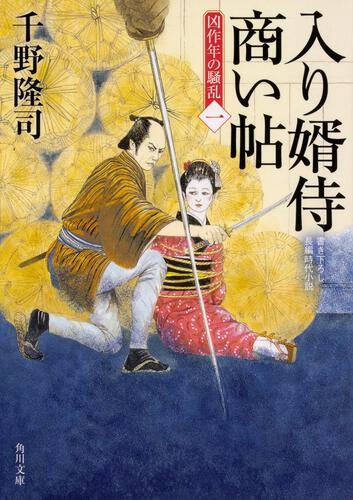 書影:入り婿侍商い帖 凶作年の騒乱(一)