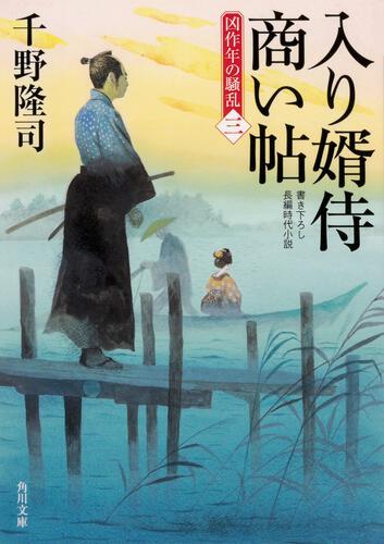 書影:入り婿侍商い帖 凶作年の騒乱(三)