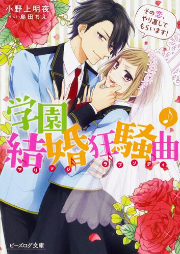 書影:学園結婚狂騒曲 その恋、やり直してもらいます!