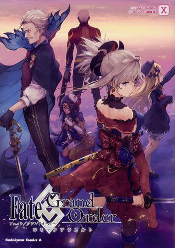 表紙:Fate/Grand Order コミックアラカルトX