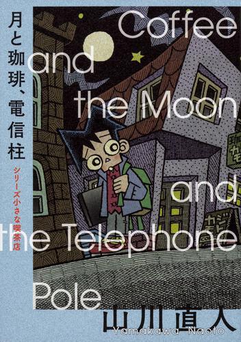 表紙:月と珈琲、電信柱 シリーズ 小さな喫茶店