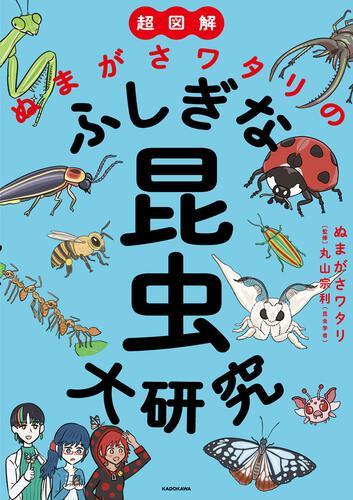 表紙:超図解 ぬまがさワタリのふしぎな昆虫大研究