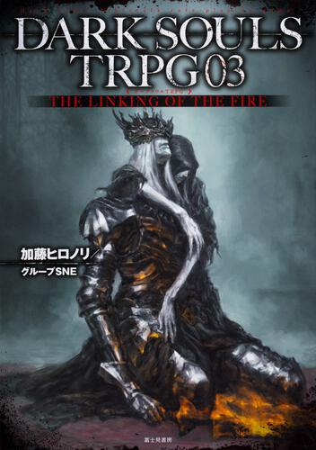 DARK SOULS TRPG03 THE LINKING OF THE FIRE 表紙