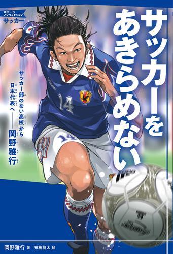 サッカーをあきらめないサッカー部のない高校から日本代表へ——岡野雅行