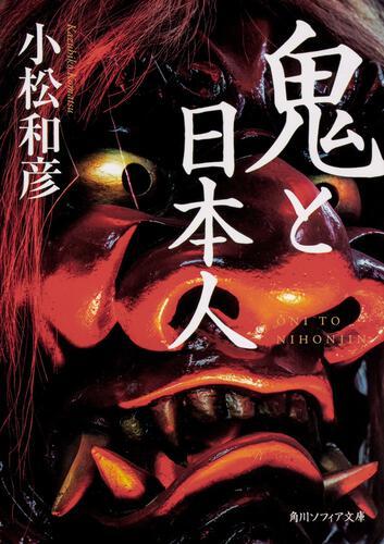 書影:鬼と日本人