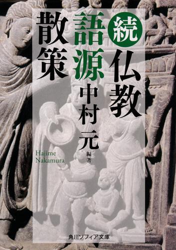 書影:続 仏教語源散策