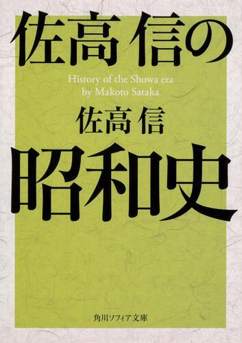 書影:佐高信の昭和史