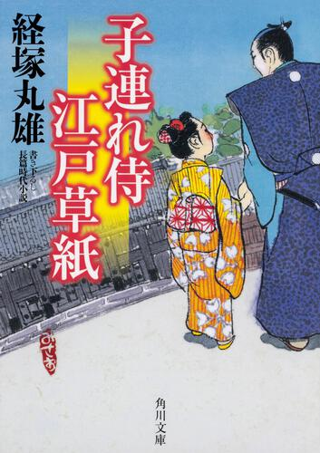 書影:子連れ侍江戸草紙