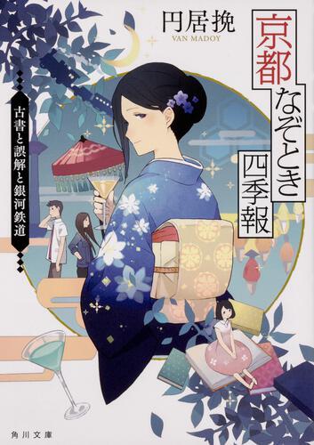 書影:京都なぞとき四季報 古書と誤解と銀河鉄道