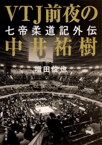 書影:VTJ前夜の中井祐樹 七帝柔道記外伝