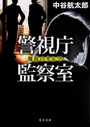 書影:警視庁監察室 報復のカルマ