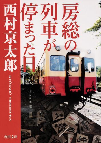 書影:房総の列車が停まった日