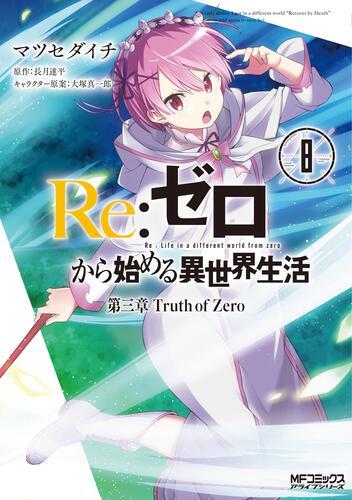 書影:Re:ゼロから始める異世界生活 第三章 Truth of Zero 8