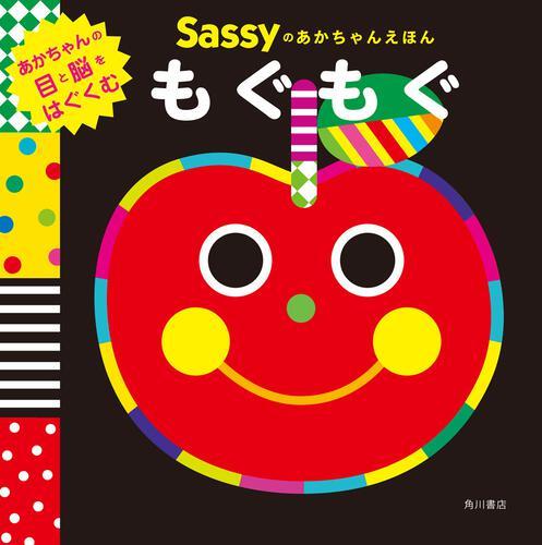 表紙:Sassyのあかちゃんえほん もぐもぐ
